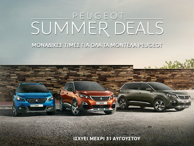 peugeot_Summer_Deals_August_mobile