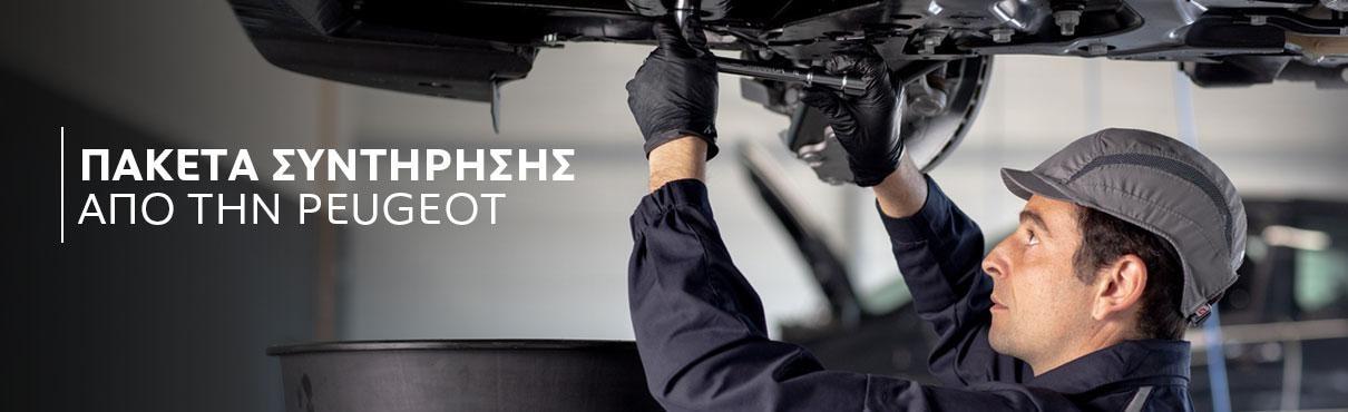 Paketa-Syntirisis-Peugeot-1210x370.jpg