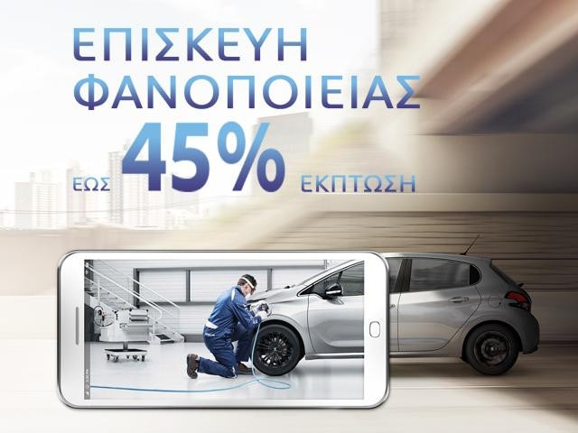 fanopoieia-after-sales-mobile