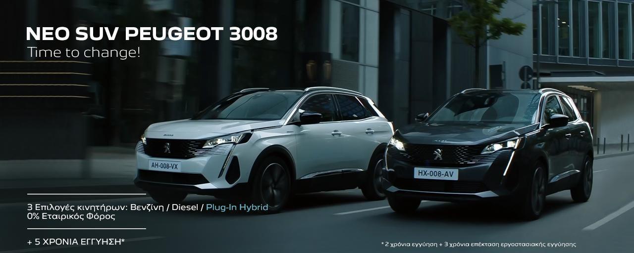 Peugeot-3008_1280x512.jpg