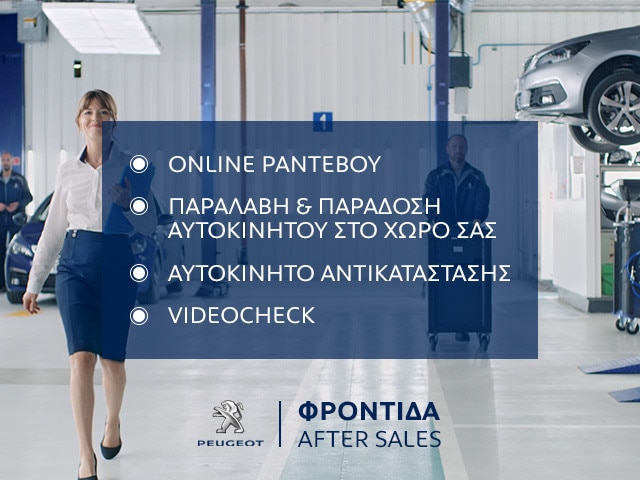 Frontida-Peugeot-640x480.jpg