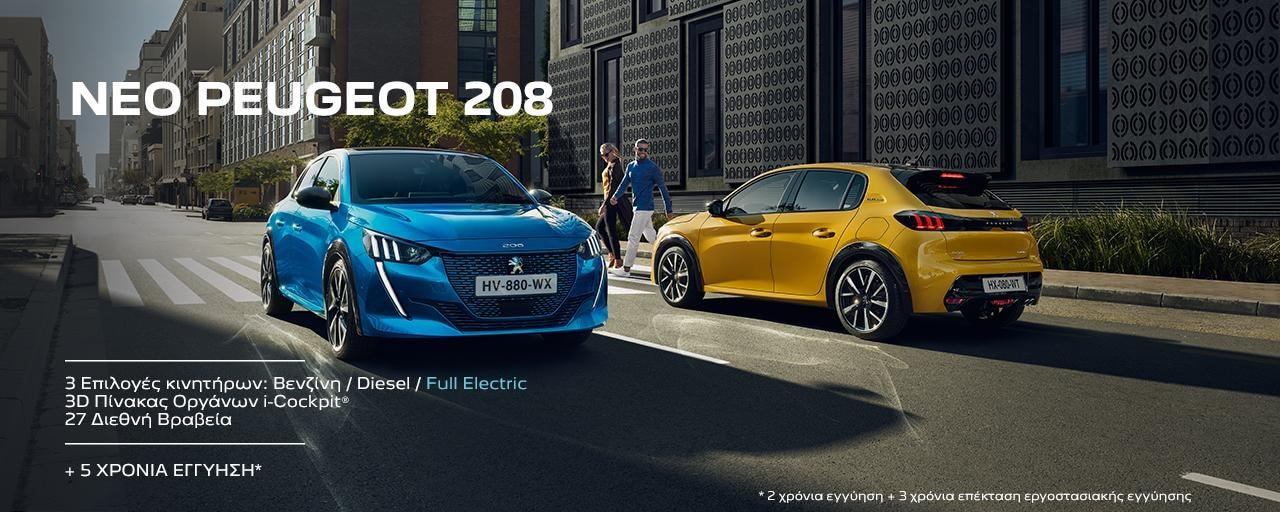 Peugeot 208_1280x512.jpg