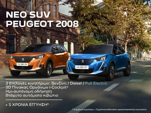 Peugeot 2008_640x480.jpg