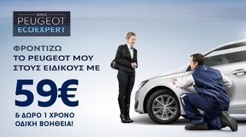 Peugeot eco-export 605X340