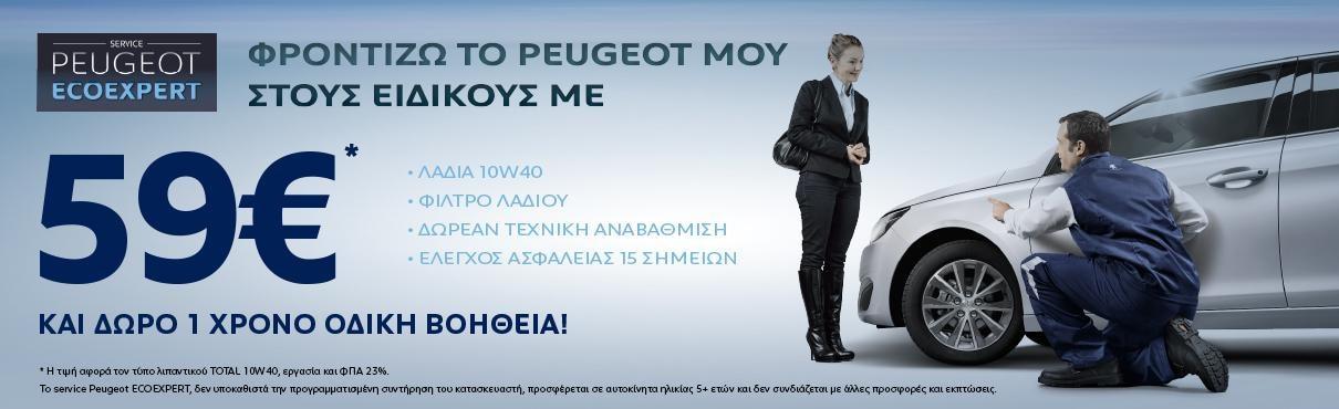 Peugeot Eco Expert