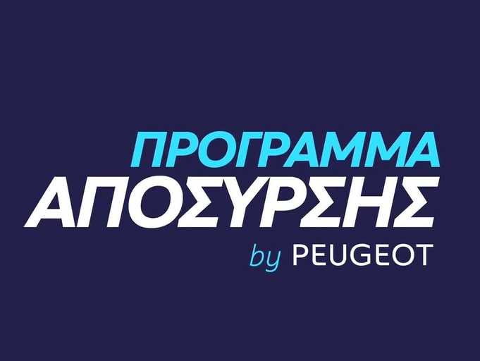 programma_aposirsis_by_peugeot