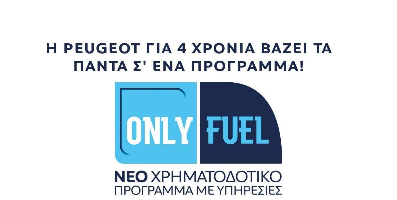 PEUGEOT ONLY FUEL